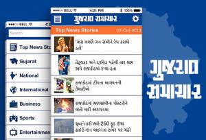 Gujarat Samachar News app